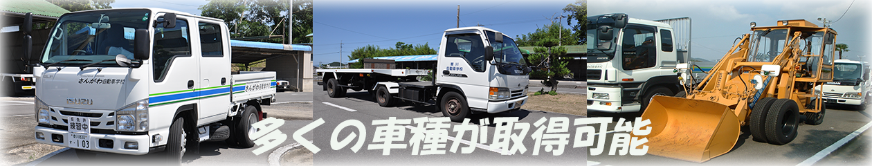 香川県公安委員会指定 さんがわ自動車学校